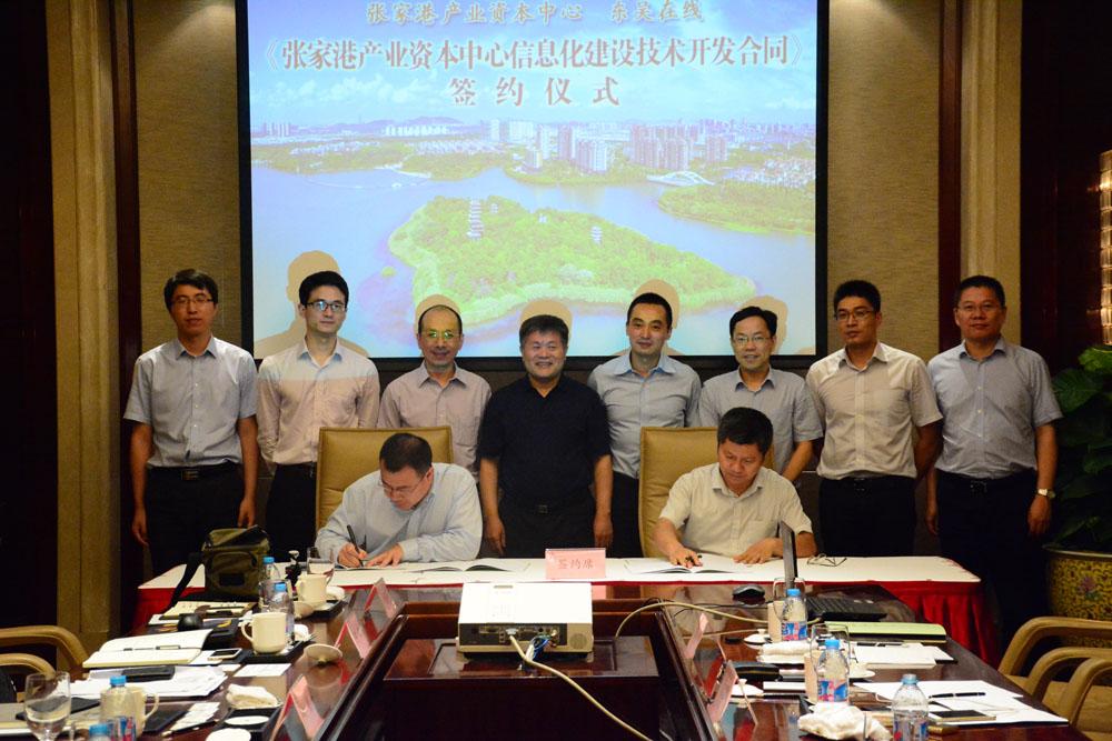 张家港产业资本中心