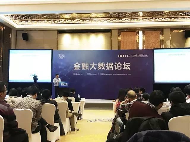 东吴金融科技首席运营官陈晨在大会上发表演讲。